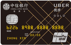 中信Uber联名乘客卡