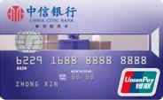 中信银联标准IC金卡