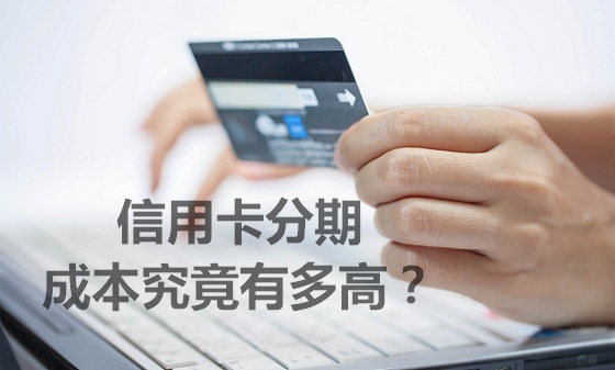 信用卡分期费率成本究竟有多高?.jpg
