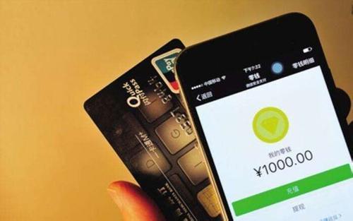 """微信还信用卡收费 银行打""""免费牌"""""""