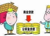 买房后的商业贷款怎样才能转成公积金贷款?手续麻...