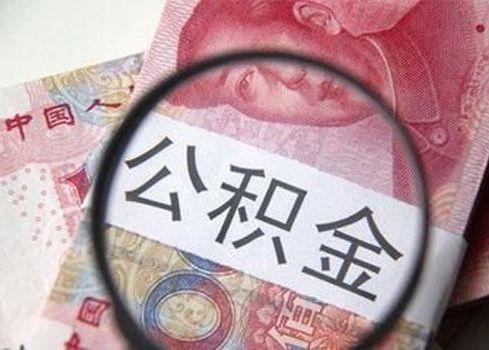 公积金贷款还要收取担保费吗?