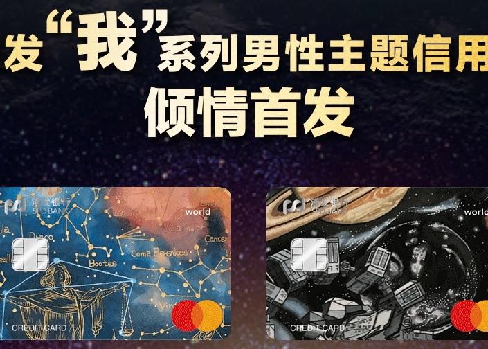 """新卡情报站04:首张""""真男人""""卡权益给力上线"""