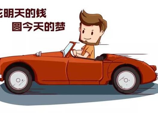 贷款买车学问多,分享几个注意点